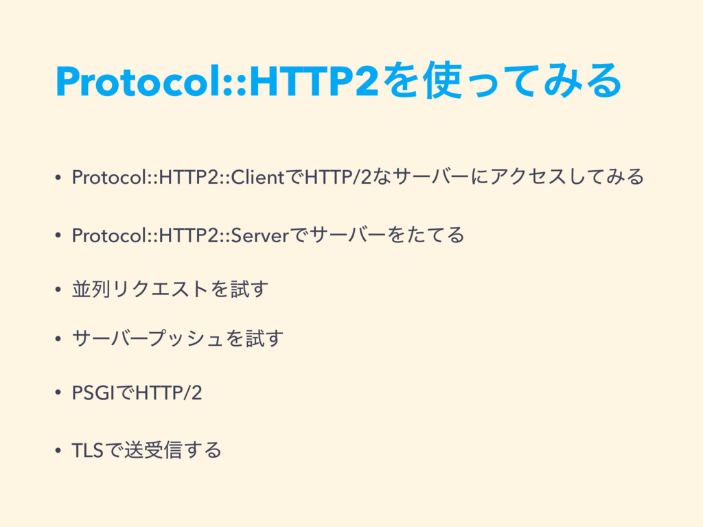 Protocol::HTTP2Λ࢖ͬͯΈΔ • Protocol::HTTP2::Client...