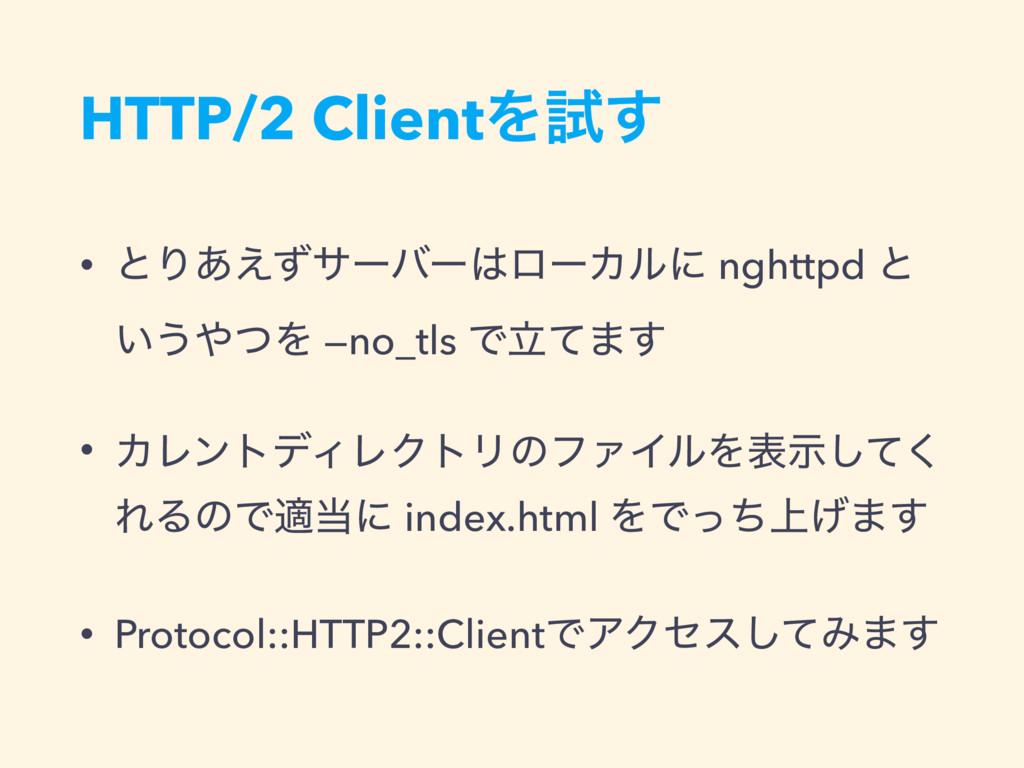 HTTP/2 ClientΛࢼ͢ • ͱΓ͋͑ͣαʔόʔϩʔΧϧʹ nghttpd ͱ ͍͏...