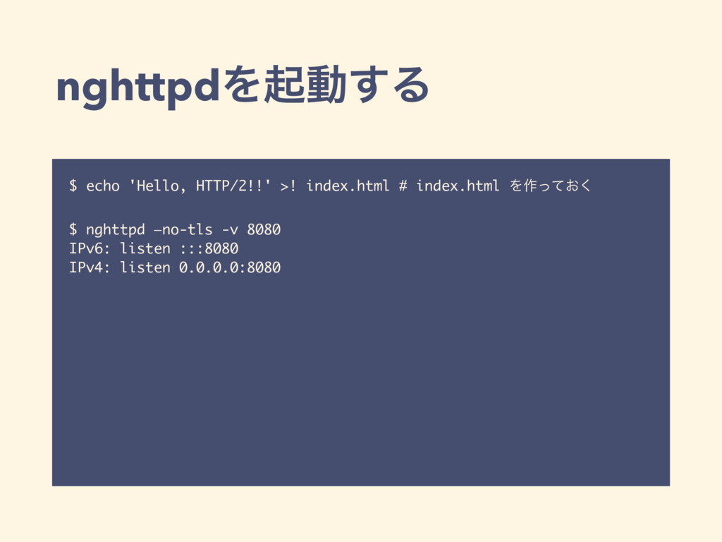 nghttpdΛىಈ͢Δ $ echo 'Hello, HTTP/2!!' >! index....
