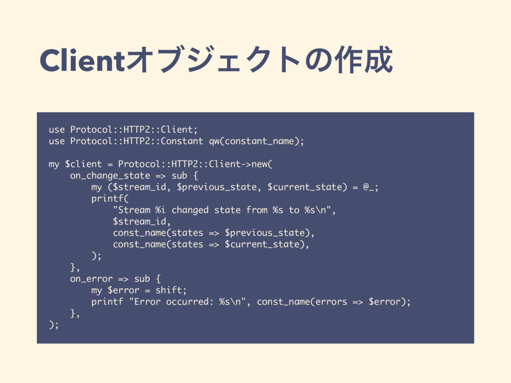 ClientΦϒδΣΫτͷ࡞੒ use Protocol::HTTP2::Client; us...