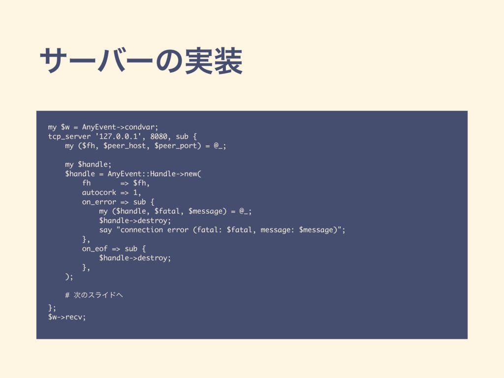 αʔόʔͷ࣮ my $w = AnyEvent->condvar; tcp_server '...