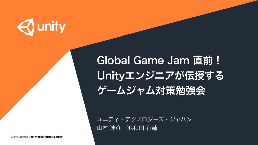 COPYRIGHT 2016 @ UNITY TECHNOLOGIES JAPAN ϢχςΟɾ...
