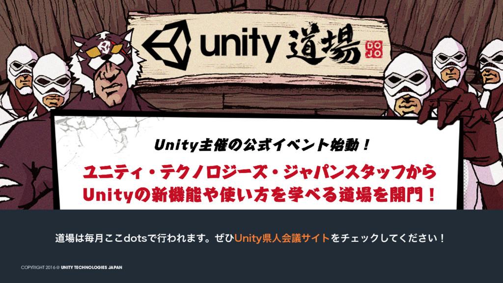 COPYRIGHT 2016 @ UNITY TECHNOLOGIES JAPAN ಓຖ݄...