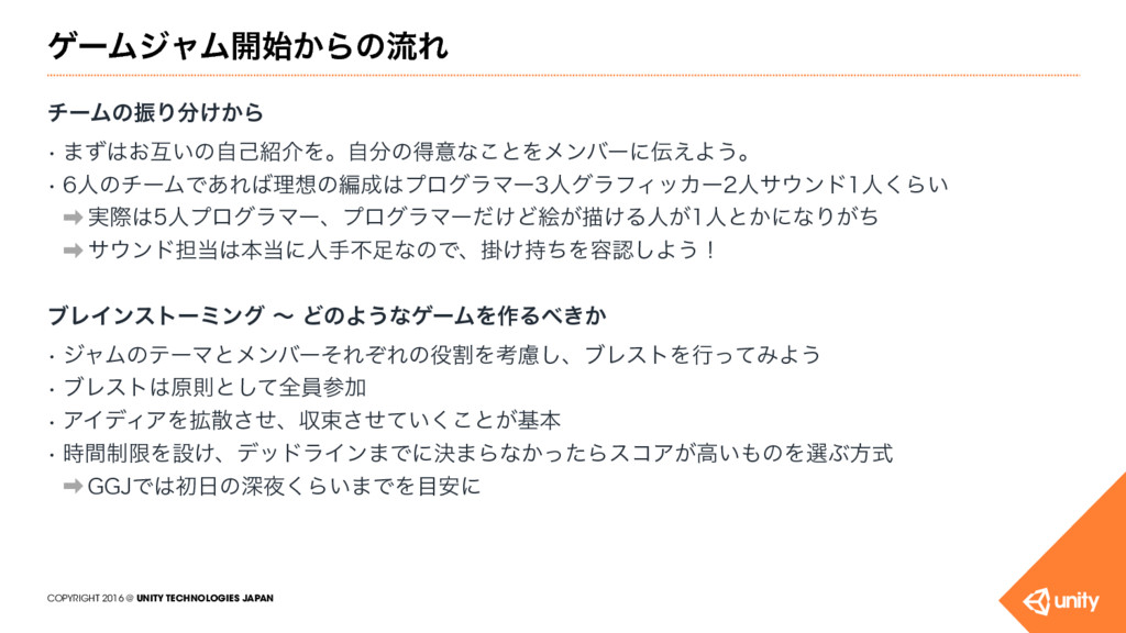 COPYRIGHT 2016 @ UNITY TECHNOLOGIES JAPAN ήʔϜδϟ...