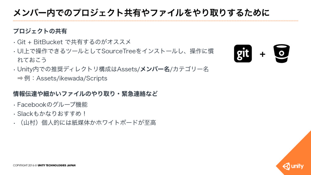 COPYRIGHT 2016 @ UNITY TECHNOLOGIES JAPAN ϝϯόʔ...