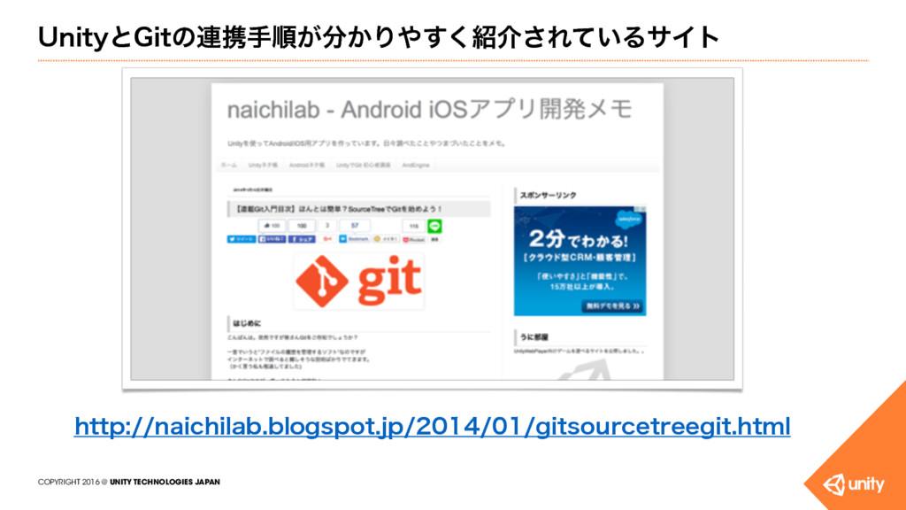 COPYRIGHT 2016 @ UNITY TECHNOLOGIES JAPAN 6OJUZ...