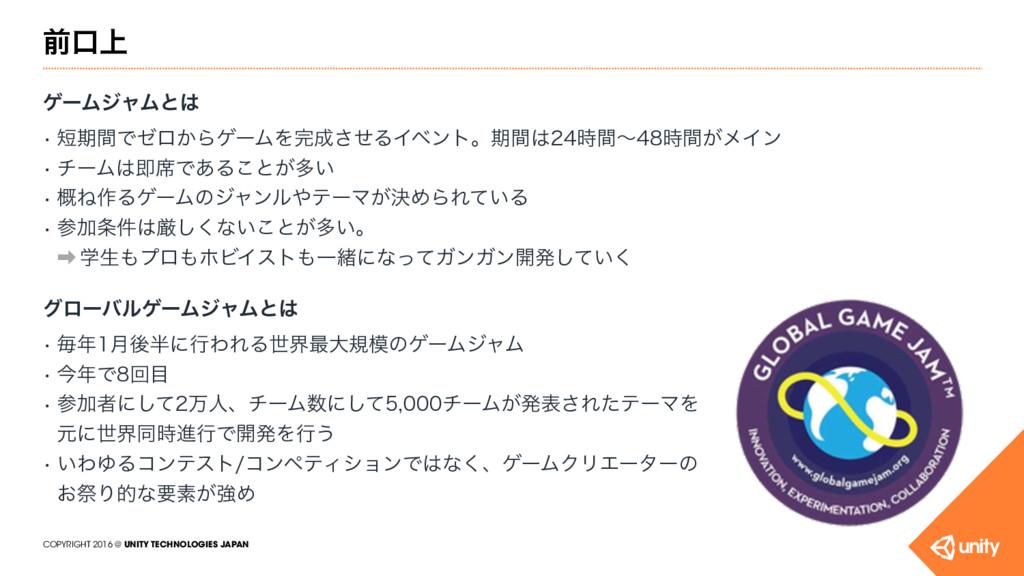 COPYRIGHT 2016 @ UNITY TECHNOLOGIES JAPAN લޱ্ w...