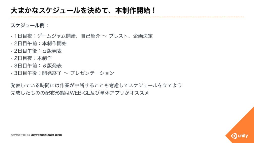 COPYRIGHT 2016 @ UNITY TECHNOLOGIES JAPAN େ·͔ͳε...