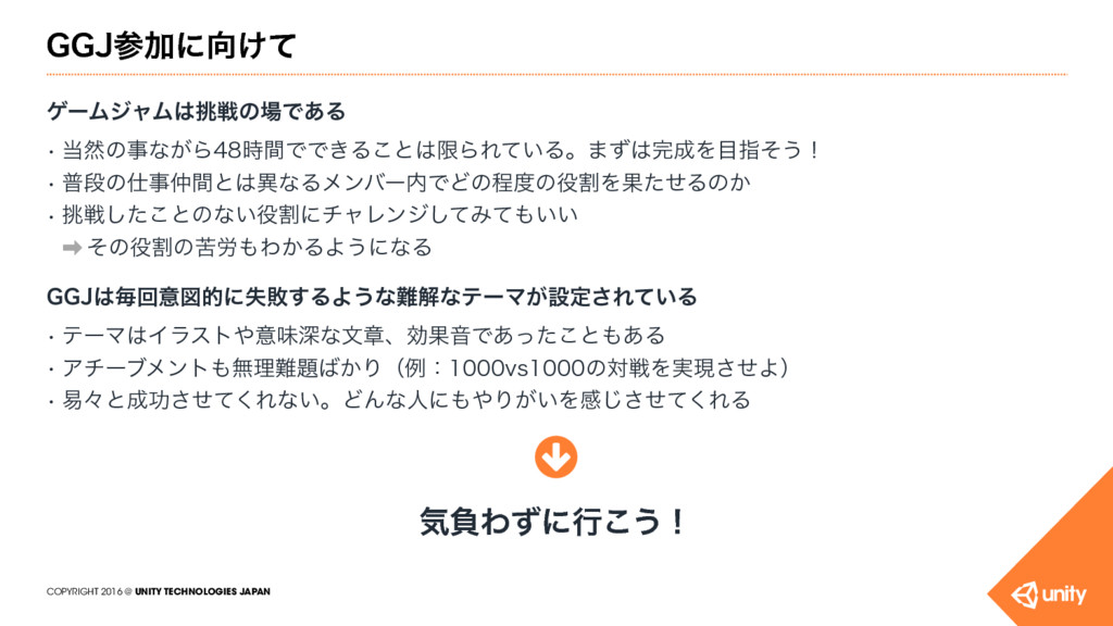COPYRIGHT 2016 @ UNITY TECHNOLOGIES JAPAN ((+Ճ...