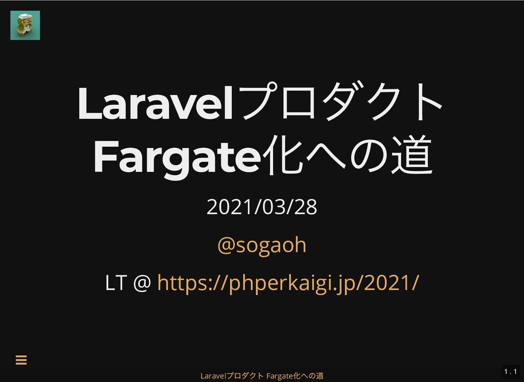 Laravel プロダクト Laravel プロダクト Fargate 化への道 Fargat...