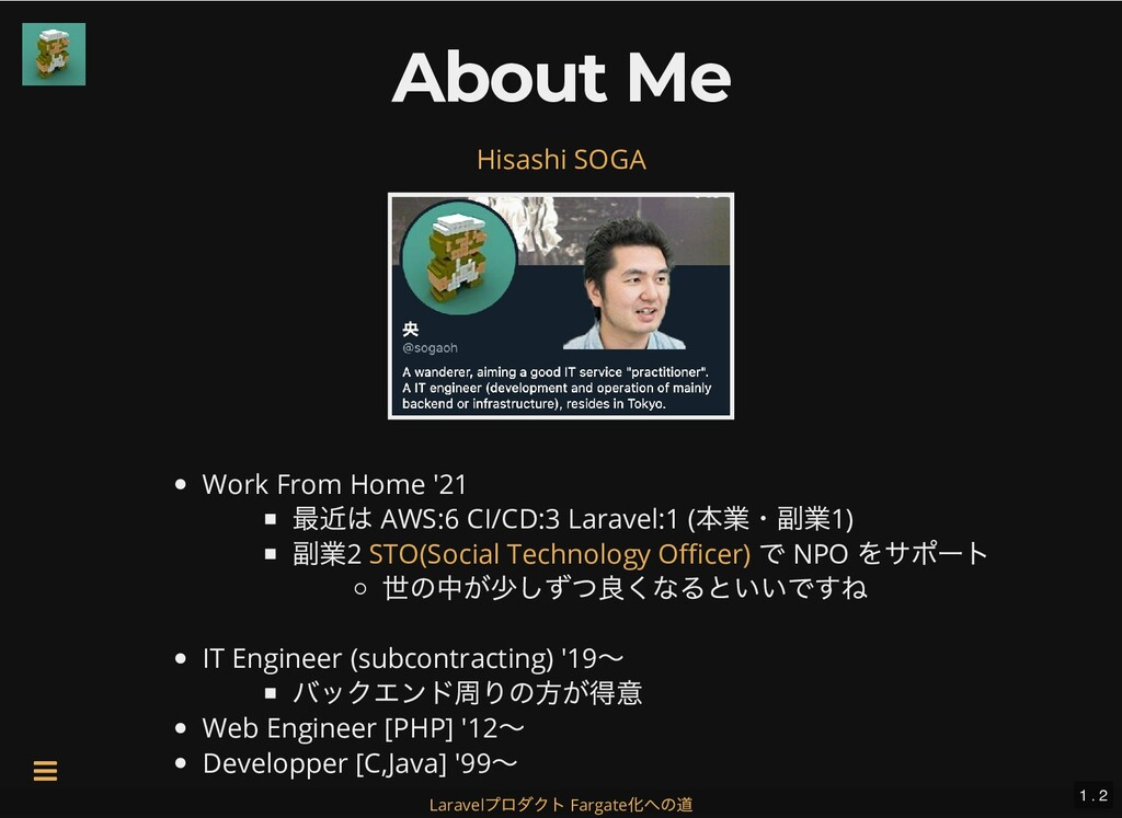 About Me About Me Work From Home '21 最近は AWS:6 ...