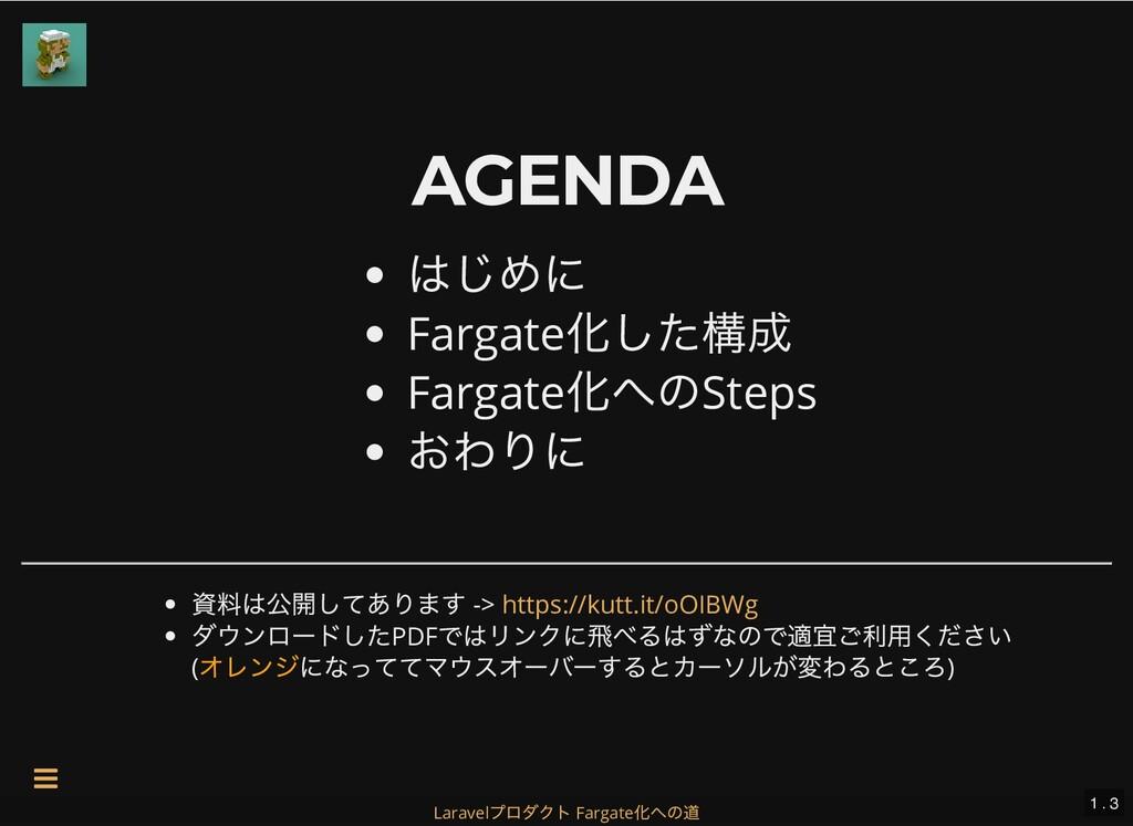 AGENDA AGENDA はじめに Fargate 化した構成 Fargate 化へのSte...
