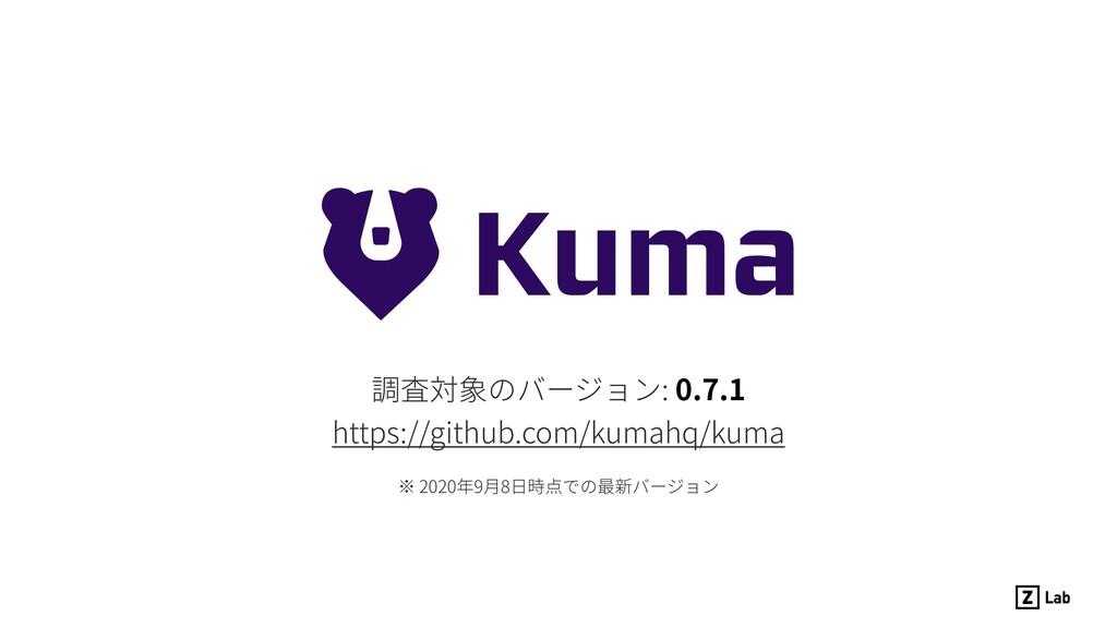 調査対象のバージョン: 0.7.1 https://github.com/kumahq/kum...