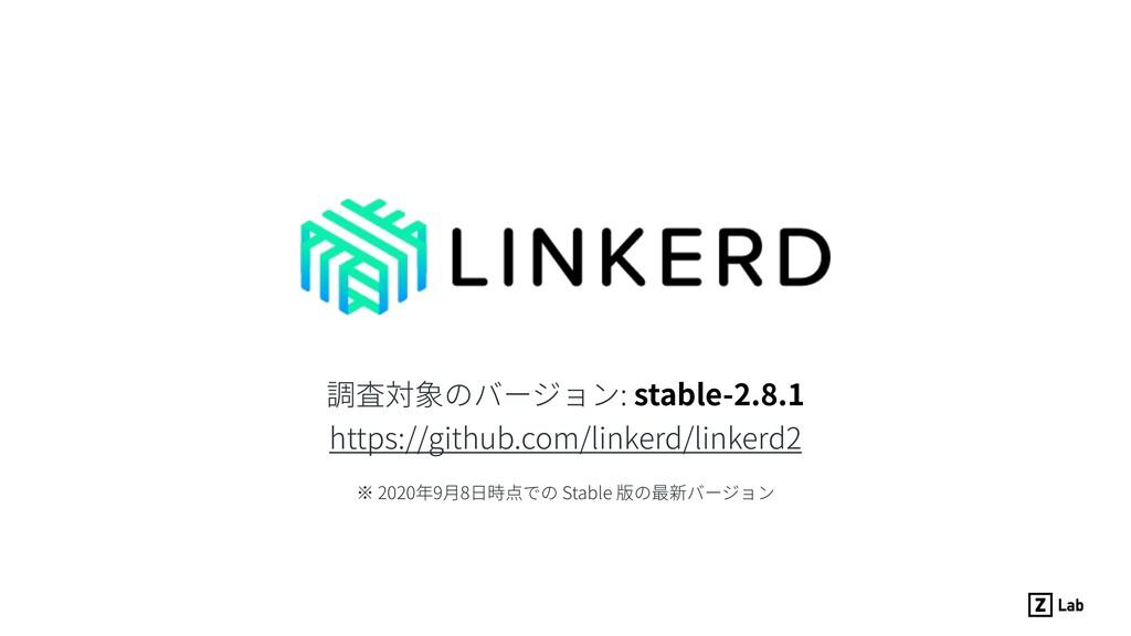 調査対象のバージョン: stable-2.8.1 https://github.com/lin...