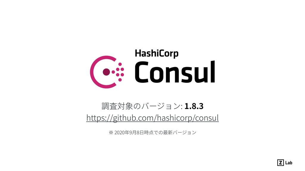 調査対象のバージョン: 1.8.3 https://github.com/hashicorp/...