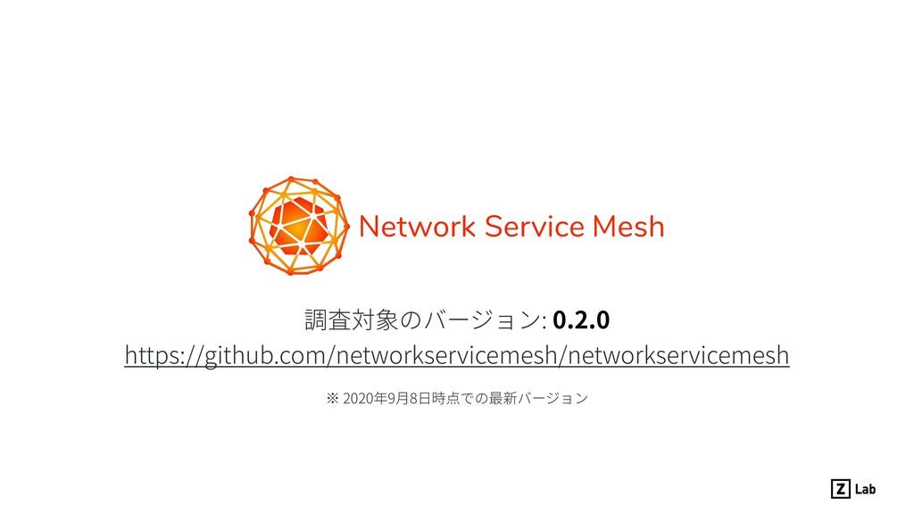 調査対象のバージョン: 0.2.0 https://github.com/networkser...