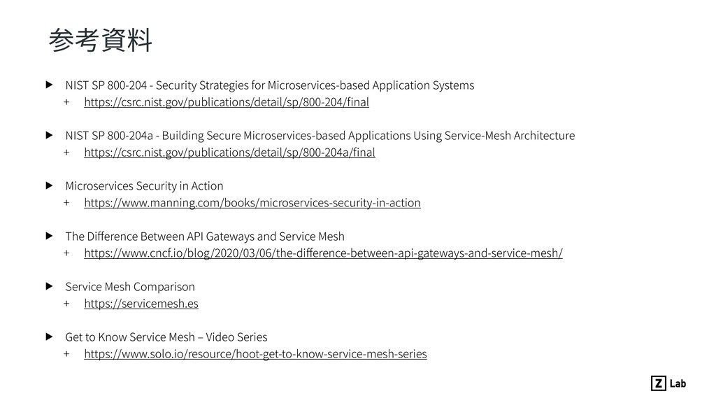 参考資料 ▶ NIST SP 800-204 - Security Strategies fo...