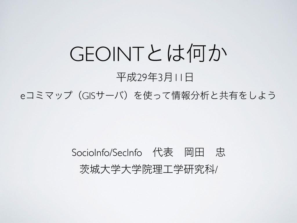 GEOINTͱԿ͔ SocioInfo/SecInfoɹදɹԬాɹ ἚେֶେֶӃཧֶ...