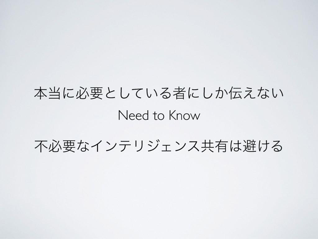 ຊʹඞཁͱ͍ͯ͠Δऀʹ͔͑͠ͳ͍ Need to Know ෆඞཁͳΠϯςϦδΣϯεڞ༗...