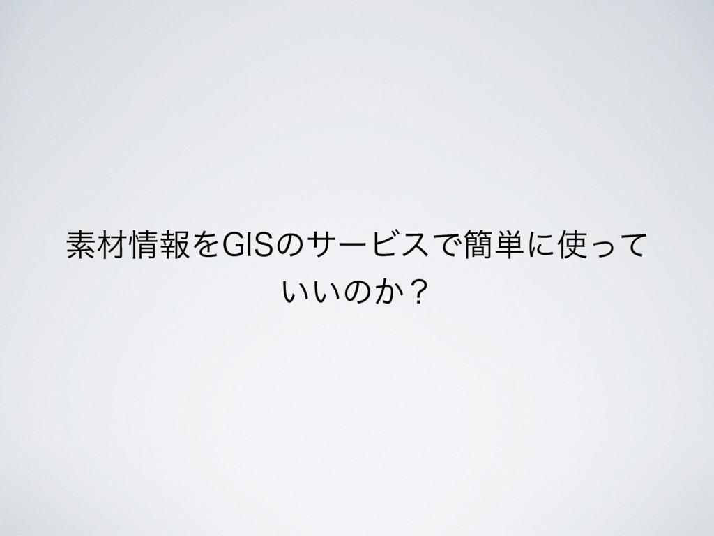 ૉࡐใΛ(*4ͷαʔϏεͰ؆୯ʹͬͯ ͍͍ͷ͔ʁ