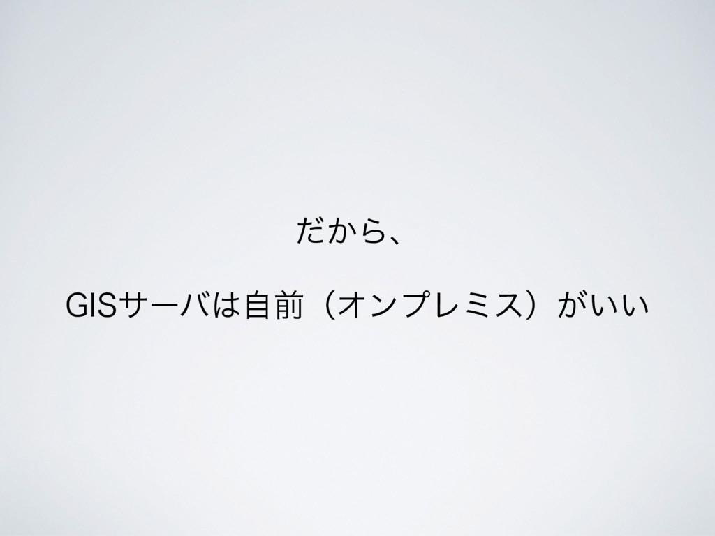 ͔ͩΒɺ (*4αʔόࣗલʢΦϯϓϨϛεʣ͕͍͍