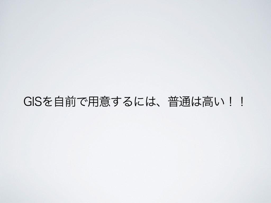 (*4ΛࣗલͰ༻ҙ͢Δʹɺී௨ߴ͍ʂʂ