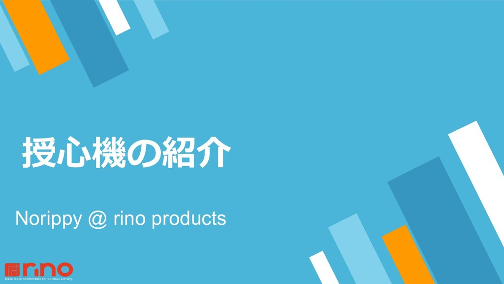 授⼼機の紹介 Norippy @ rino products
