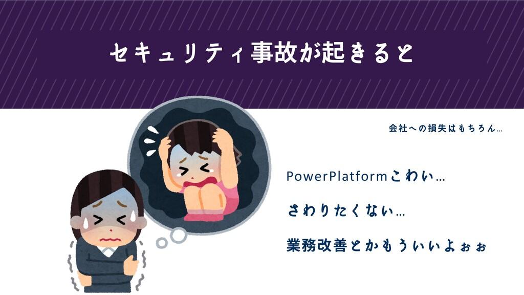セキュリティ事故が起きると PowerPlatformこわい… さわりたくない… 業務改善とか...