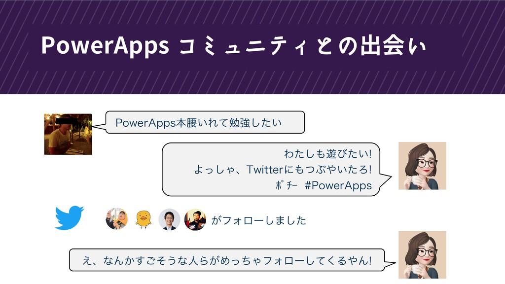 """PowerApps コミュニティとの出会い ͕ϑΥϩʔ͠·ͨ͠ 1PXFS""""QQTຊࠊ͍Εͯษ..."""