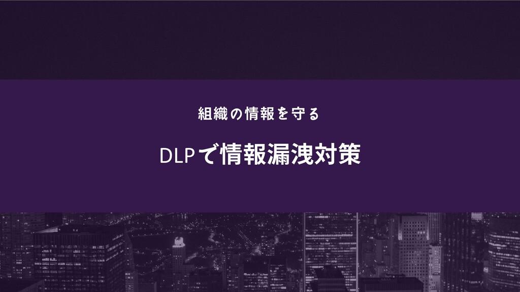 DLPで情報漏洩対策 組織の情報を守る