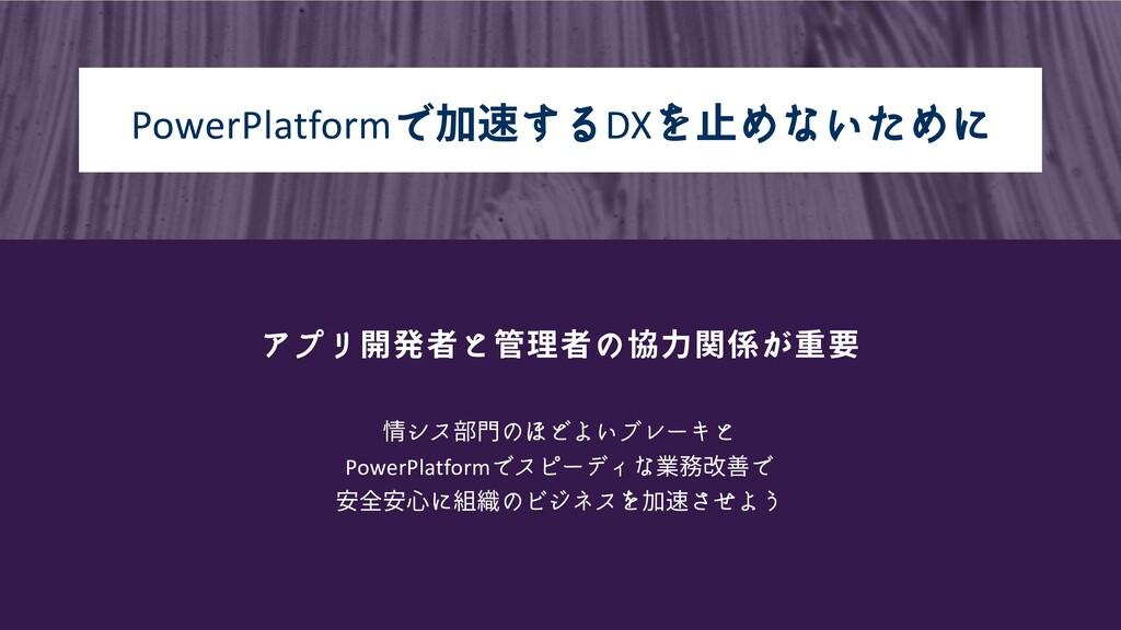 PowerPlatformで加速するDXを止めないために アプリ開発者と管理者の協力関係が重要...