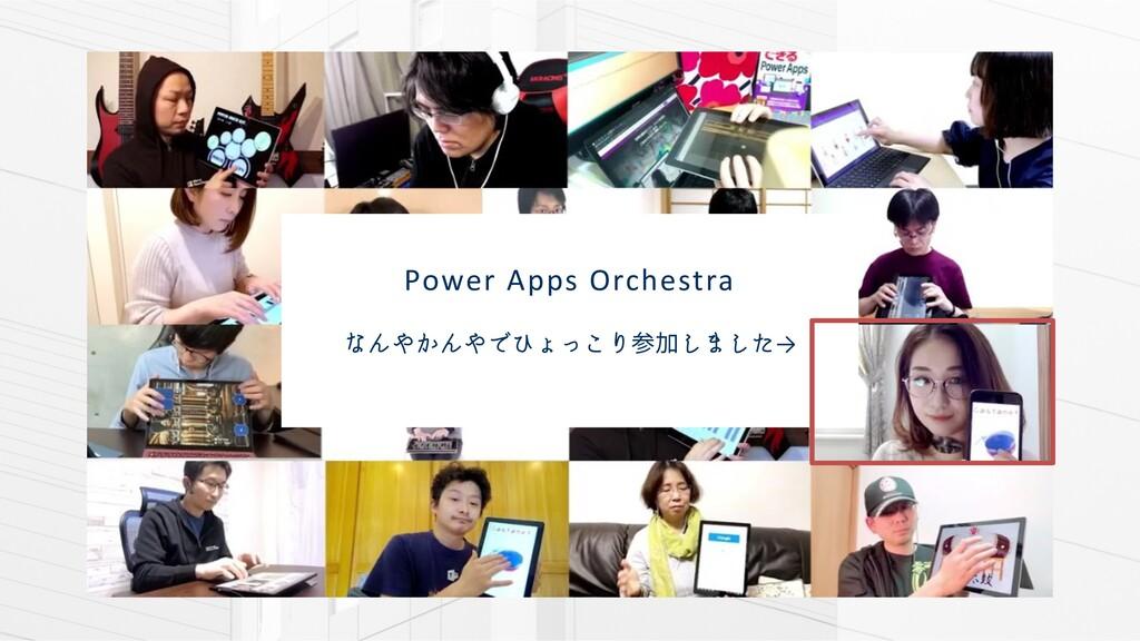 Power Apps Orchestra なんやかんやでひょっこり参加しました→