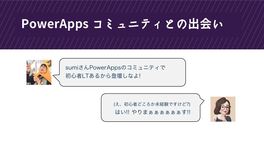 PowerApps コミュニティとの出会い ʔ͓͠Ζ͍5XJUUFSʹͭͿ͍ͨ...