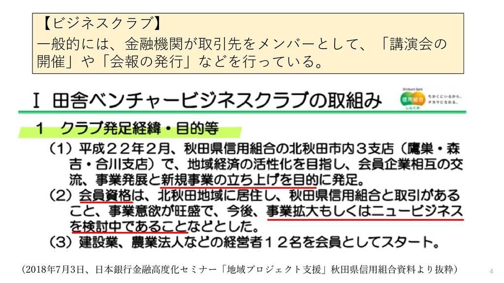 4 (2018年7月3日、日本銀行金融高度化セミナー「地域プロジェクト支援」秋田県信用組合資料...