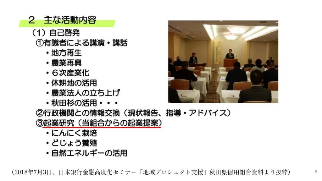 5 (2018年7月3日、日本銀行金融高度化セミナー「地域プロジェクト支援」秋田県信用組合資料...