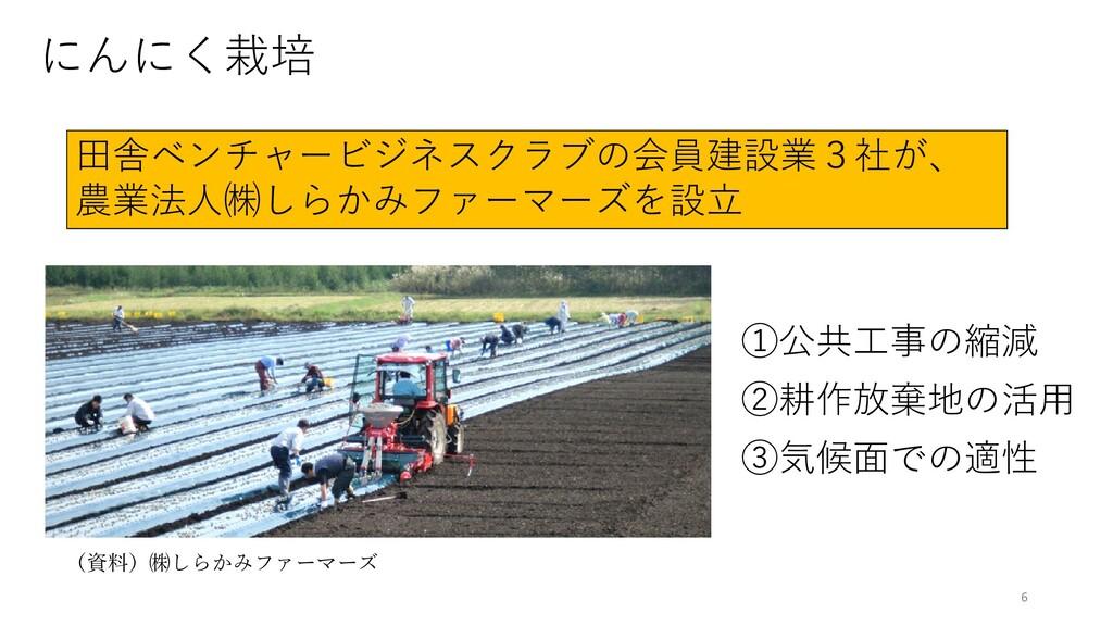 6 にんにく栽培 田舎ベンチャービジネスクラブの会員建設業3社が、 農業法人㈱しらかみファーマ...