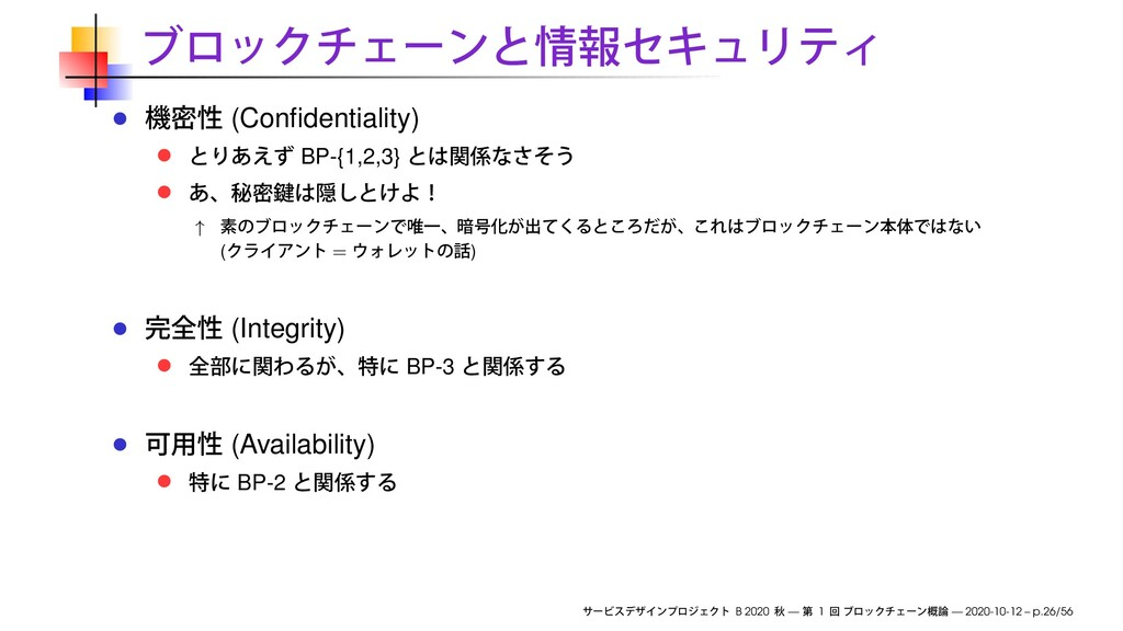 (Confidentiality) BP-{1,2,3} ↑ ( = ) (Integrity)...