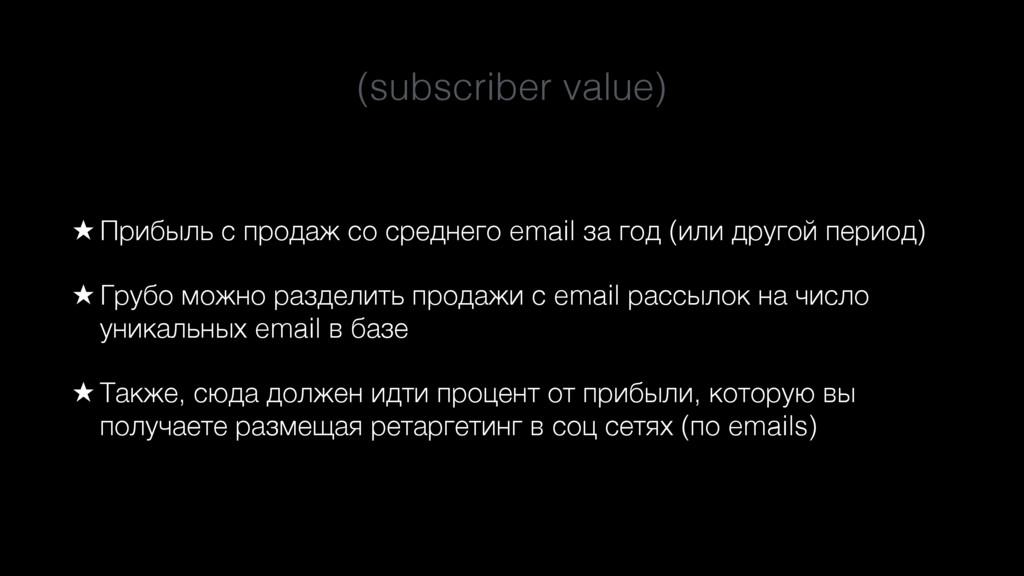 Расчет ценности оставленного email (subscriber...