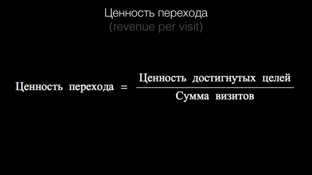 Ценность перехода (revenue per visit)