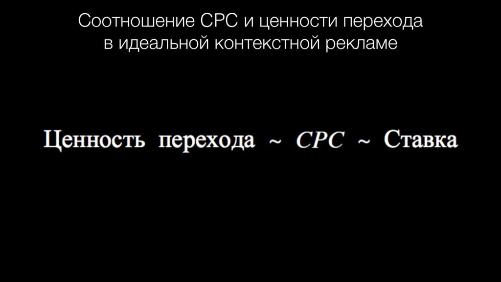 Соотношение CPC и ценности перехода  в идеальн...
