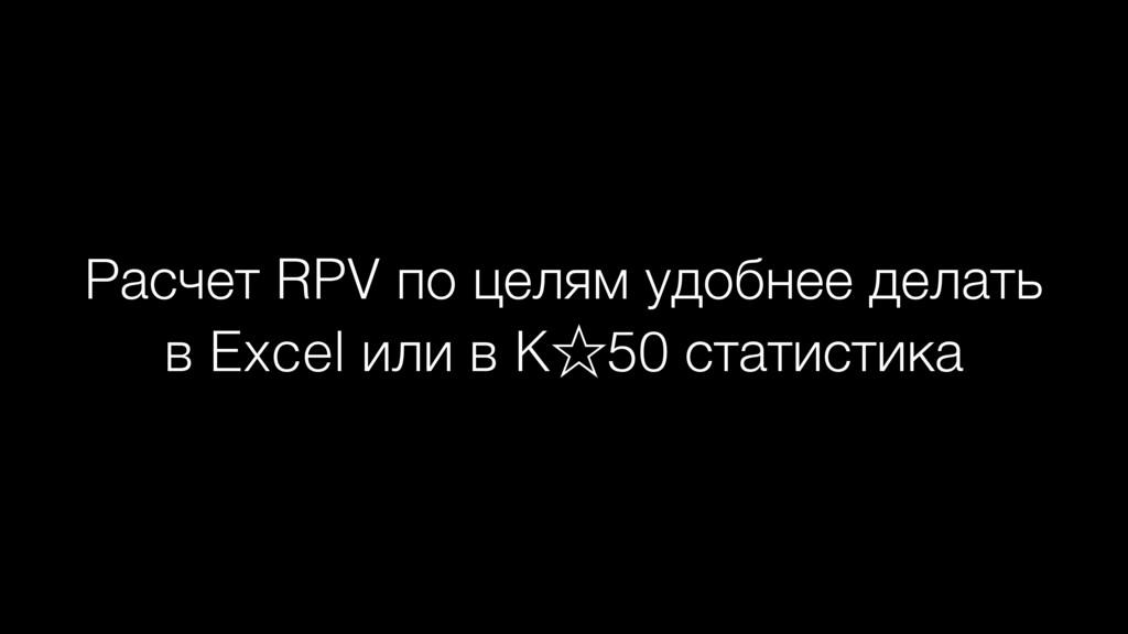 Расчет RPV по целям удобнее делать в Excel или ...