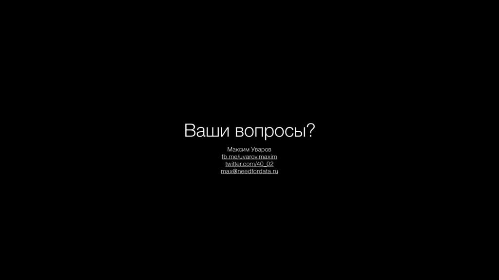 Ваши вопросы? Максим Уваров fb.me/uvarov.maxim...