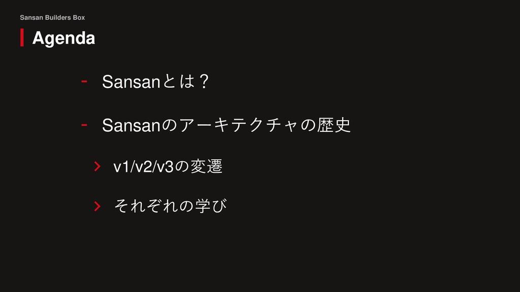 Sansan Builders Box Agenda - Sansanとは? - Sansan...