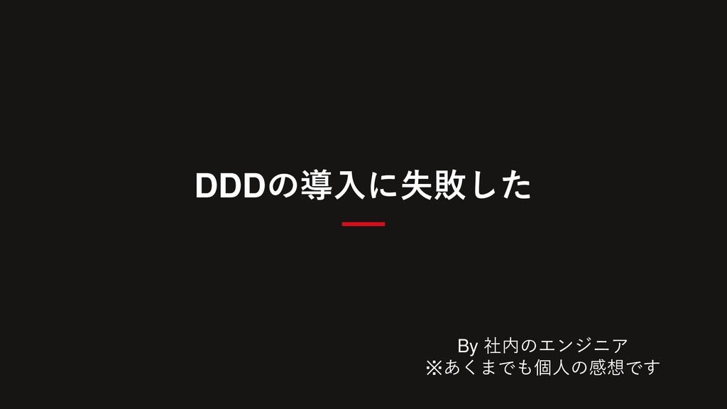 DDDの導入に失敗した By 社内のエンジニア ※あくまでも個人の感想です