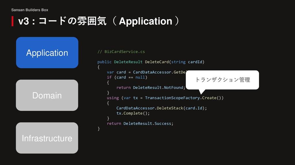 Sansan Builders Box v3 : コードの雰囲気( Application )...