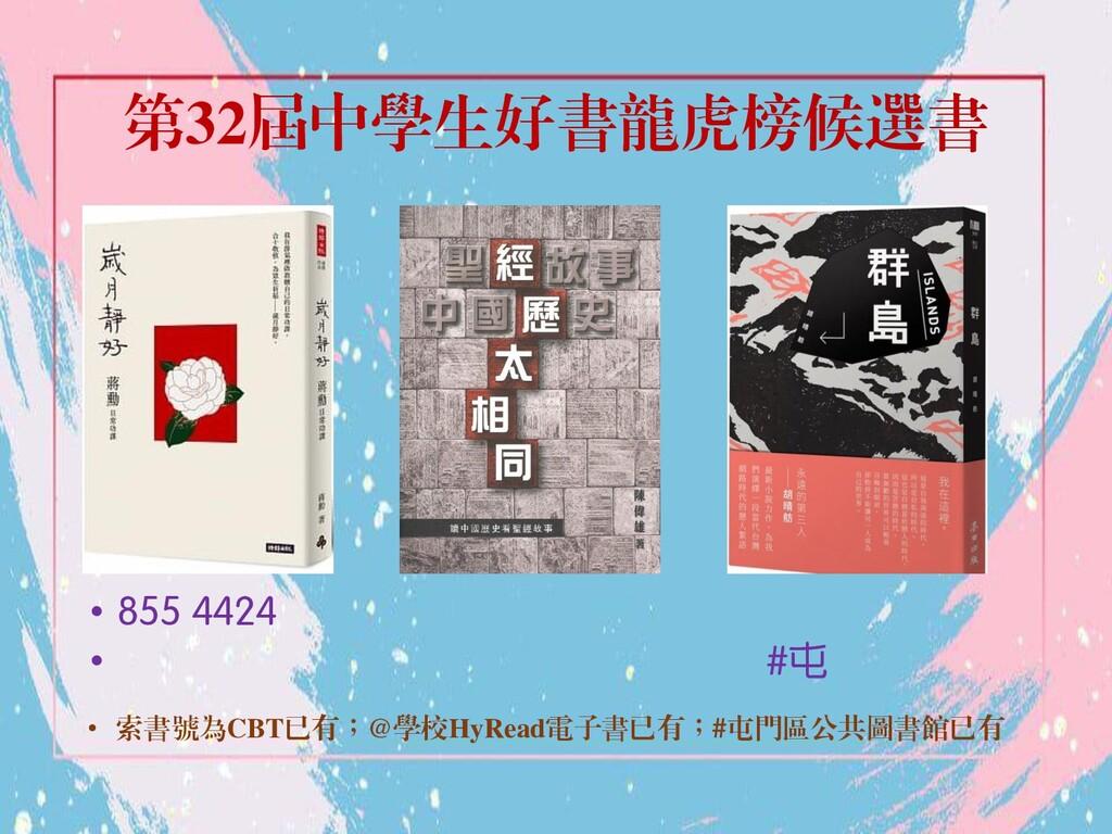 第32屆中學生好書龍虎榜候選書 • 855 4424 • #屯 • 索書號為CBT已有;@學校...