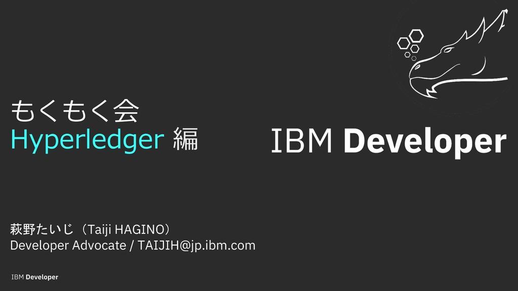 もくもく会 Hyperledger 編 萩野たいじ(Taiji HAGINO) Develop...