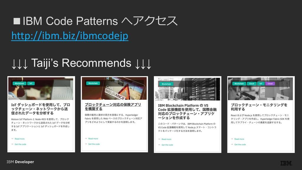 ■IBM Code Patterns へアクセス http://ibm.biz/ibmcode...