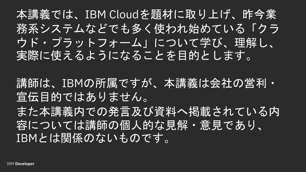 14 本講義では、IBM Cloudを題材に取り上げ、昨今業 務系システムなどでも多く使われ始...