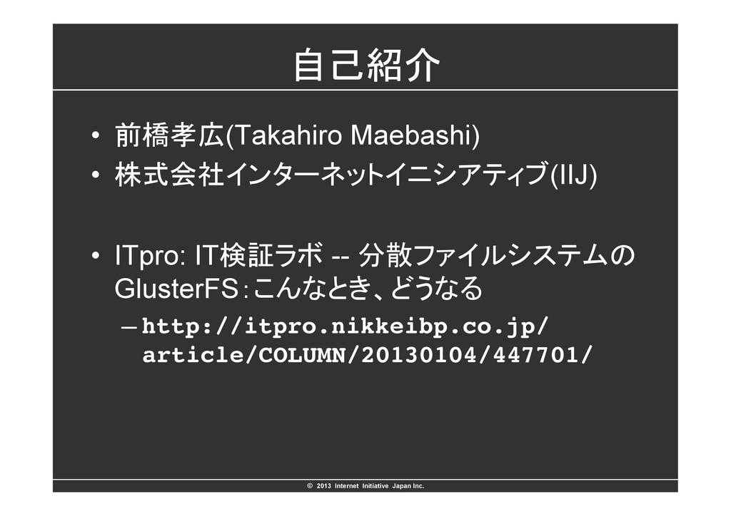 ©ɹ2013 Internet Initiative Japan Inc. ࣗݾհ ...